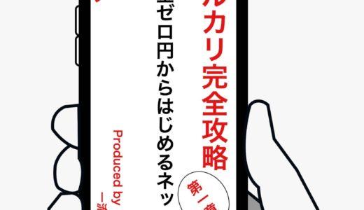 ついに発売開始!【メルカリ攻略】資金ゼロ円からはじめるネット副業第一章