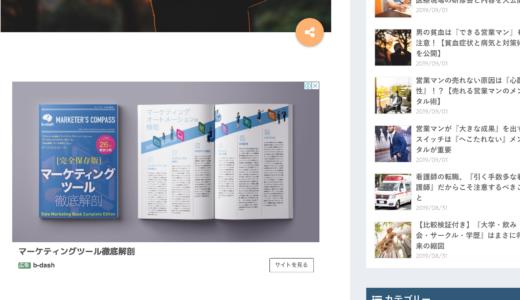 WEB広告でよく見る『b→dash(b-dash)』って何?